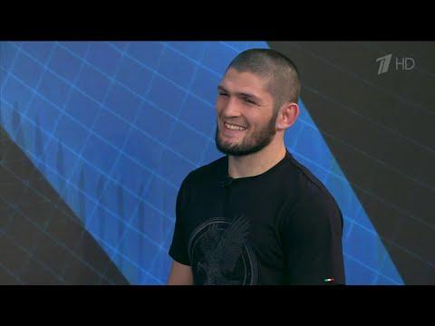 Эксклюзивное интервью чемпиона мира по смешанным единоборствам Хабиба Нурмагомедова Первому каналу.