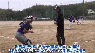 ソフトボール 平成30年度男子TOP日本代表チーム選手選考会/高知県高知市