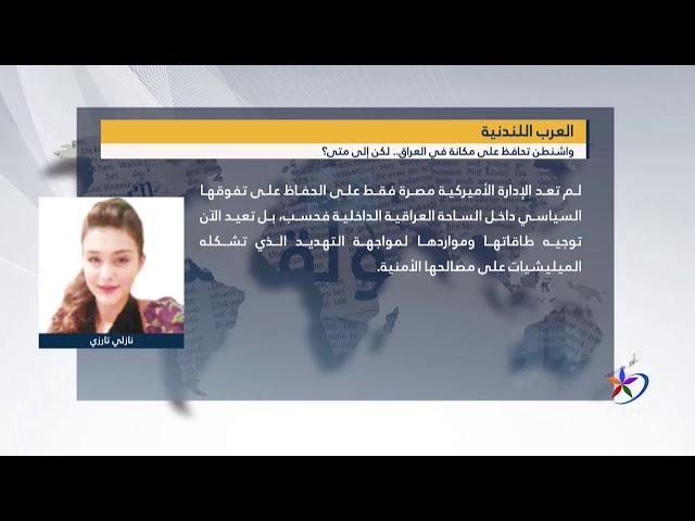 أبرز وأهم ما جاء في الصحف العربية والعالمية 29 - 4 - 2020