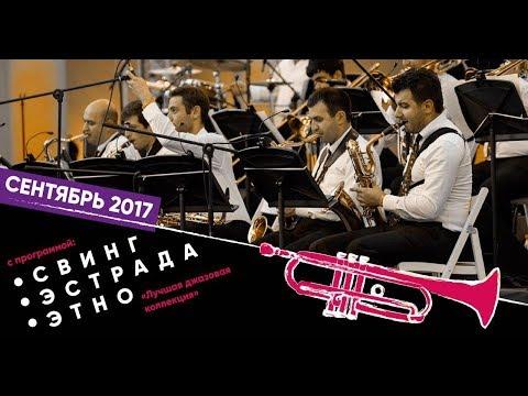 Государственный джаз-оркестр Армении - Ноктюрн