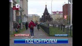 Нарьян-Мар готов к отопительному сезону 2013-2014