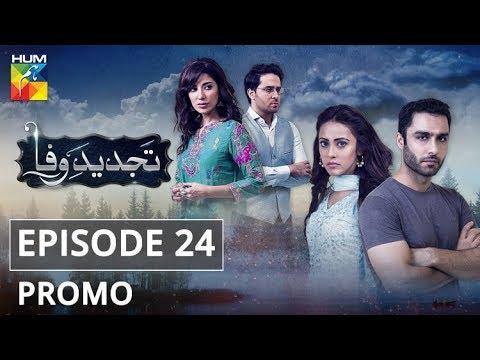 Tajdeed e Wafa Episode #24 Promo HUM TV Drama