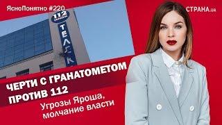 Черти против 112. Угрозы Яроша, молчание власти | ЯсноПонятно #220 by Олеся Медведева