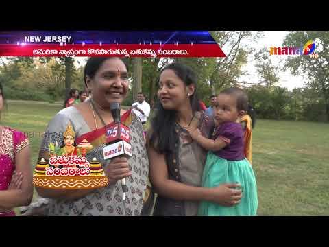 Bathukamma Sambaralu ||New Jersey Telangana Association || New Jersey ||MANA TV
