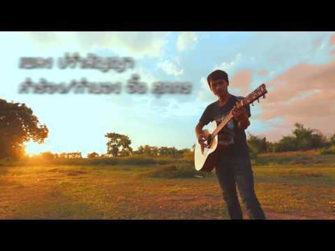ฟังเพลง - บ่จำสัญญา อี๊ด ศุภกร - YouTube