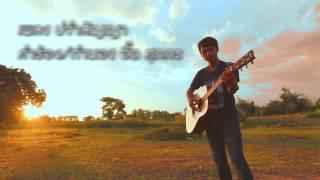 เพลง บ่จำสัญญา - อี๊ด ศุภกร
