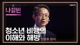 천종호 판사 (부산지방법원) | 청소년 비행의 이해와 …