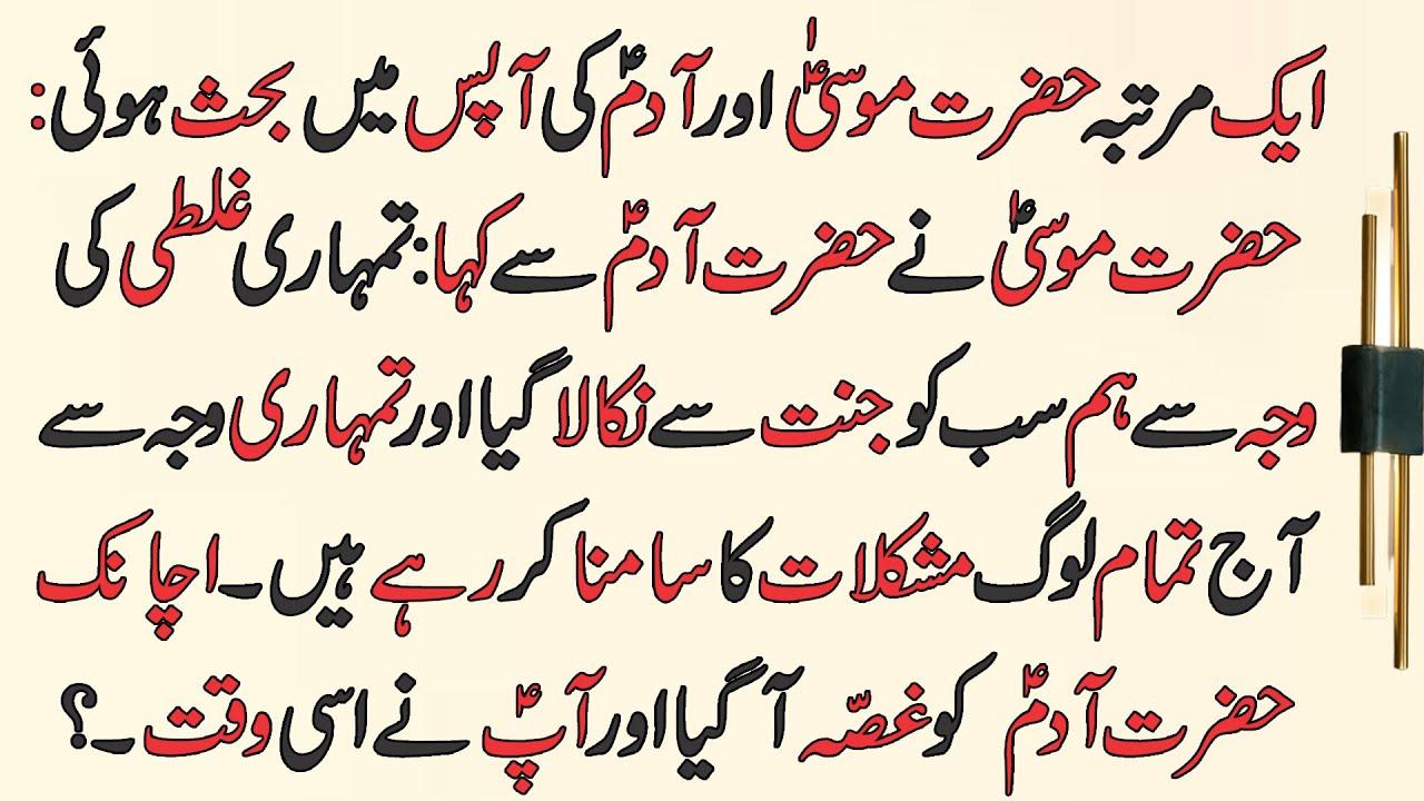 Download Hazrat Adam Aur Hazrat Mussa Ki Bahes l Islamic Stories l Moral Stories In Urdu & Hindi l #303