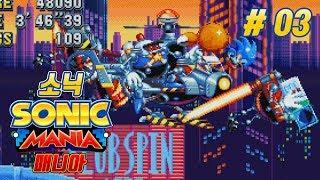 소닉 매니아 - 고전 클래식 소닉이 돌아왔다! - 03화 스튜디오 폴리스 존 (Sonic Mania / STUDIO POLIS) [부스팅]