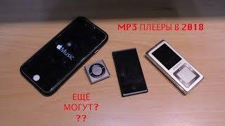 MP3 плееры в 2018 - ещё актуальны?