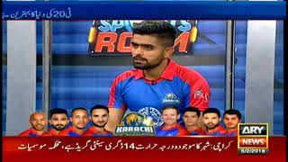 PSL 3: We will give our best to win the PSL 3,' Babar Azam