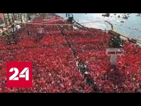 видео: Турецкий марш. Специальный репортаж Марии Гладких