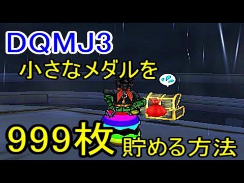 3 ドラゴンクエスト コード ジョーカー プレゼント