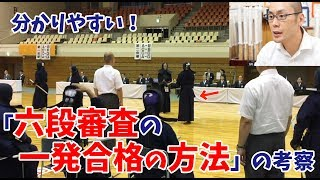 【Kendo/剣道】分かりやすい「六段審査、一発合格の方法320C」の考察 How to pass 6th dan examination for the first time