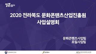 2020 전라북도 문화콘텐츠산업진흥원 사업설명회