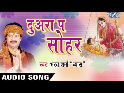 Bharat Sharma Vyas - Audio Jukebox - Bhojpuri Sohar Geet  2016
