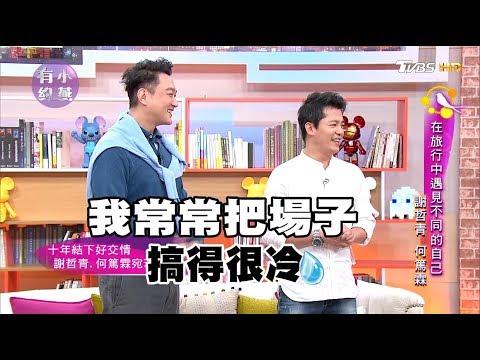 謝哲青、何篤霖 在旅行中遇見不同的自己 小燕有約 20180208 (完整版)