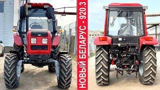 Обзор  трактора Беларус-920.3. Замена старого Беларус-920
