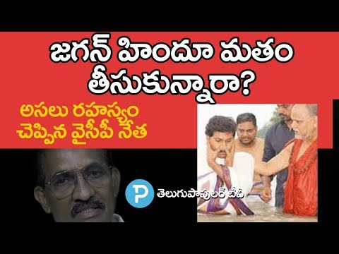Is AP CM Jagan Mohan Reddy converted to Hinduism? YSRCP Leader Varaprasad Reddy Revealed