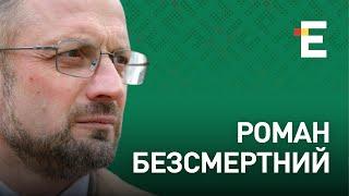 Приговор Стерненку. Медведчук - под санкциями. Путин в нокауте   Роман Бессмертный