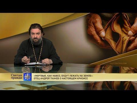 """""""Мертвые, как навоз, будут лежать на земле"""": Отец Андрей Ткачев о настоящем кризисе"""