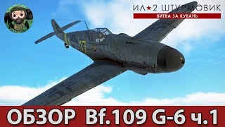иЛ-2 Штурмовик : Обзор Bf.109 G-6 ч.1