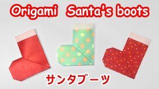 【クリスマス折り紙】サンタブーツ 長靴の折り方音声解説付☆Origami Santa's boots tutorial thumbnail