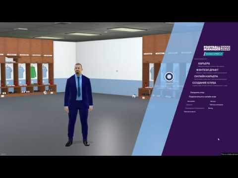 FOOTBALL MANAGER 2020. #1. Бета версия. Начало новой карьеры за Динамо Брест!
