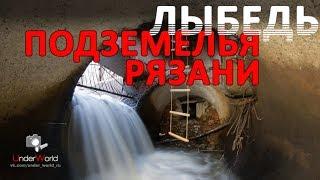 Другая Рязань 4. Лыбедь   История подземной реки  Диггеры Москвы на заброшках Рязани