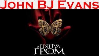 John BJ Evans - Блиц-обзор на фильм И грянул гром (2005)