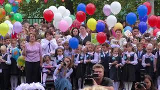 3 сентября торжественная линейка посвященная дню знаний  школа Школа №138