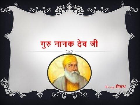 Hindi Essay on 'Guru Nanak Dev Ji'   'गुरु नानक देव जी ...