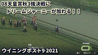 #12 【ウイポ9 2021】08天皇賞秋3強決戦にドリジャが加わる!!