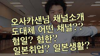 오사카 샌님 채널 소개 영상 일본취업 일본생활에 대해서