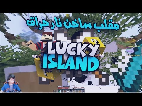 MineCraft Lucky island #17 | مقلب ساخن نار حراق