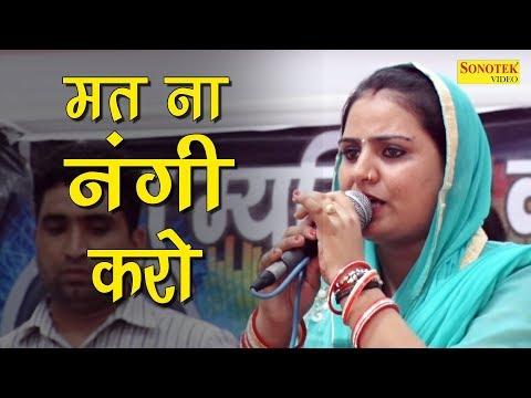 मत न नंगी करो सभा में  || Mat Na Nangi Karo Sabha || Patredi Tawdu ,13 08 2017, रागिनी कम्पटीशन 2017