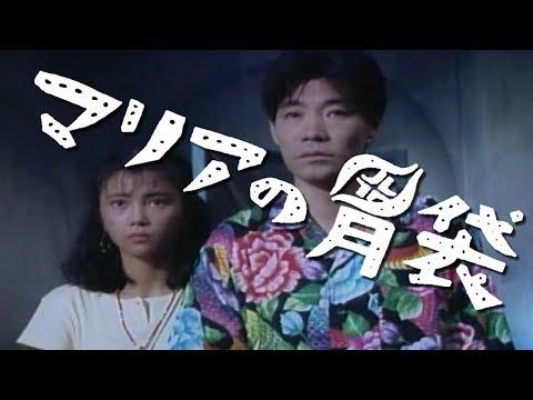 マリアの胃袋 (Maria's Stomach)[映画紹介]