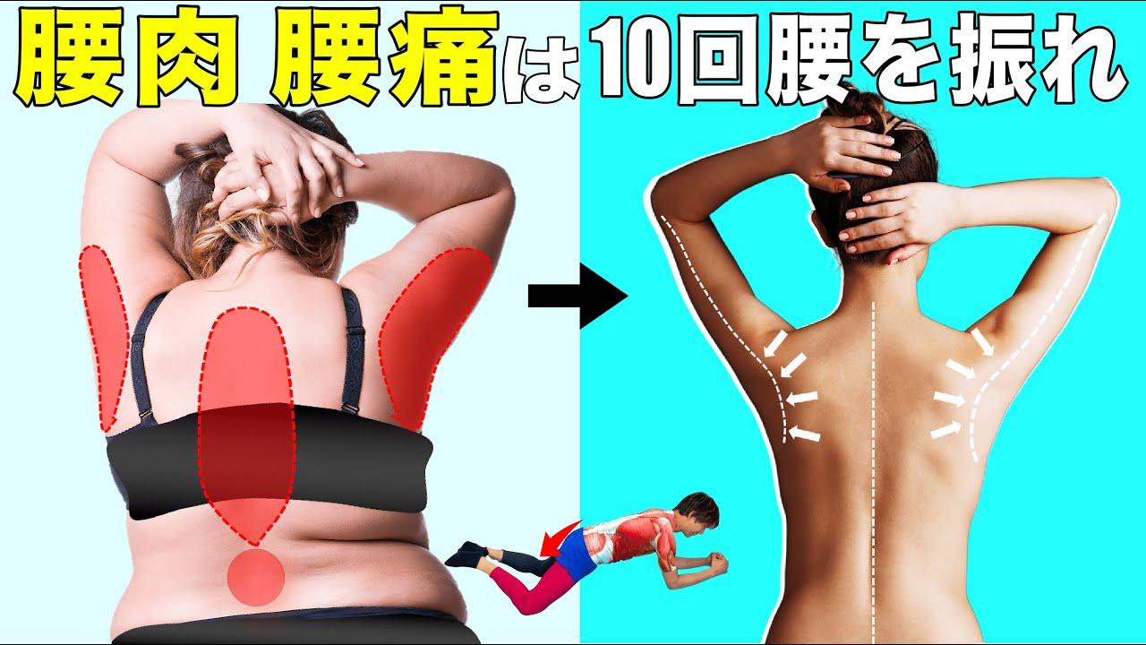 【驚愕】うきわ肉と腰痛はかくれ反り腰が原因です。