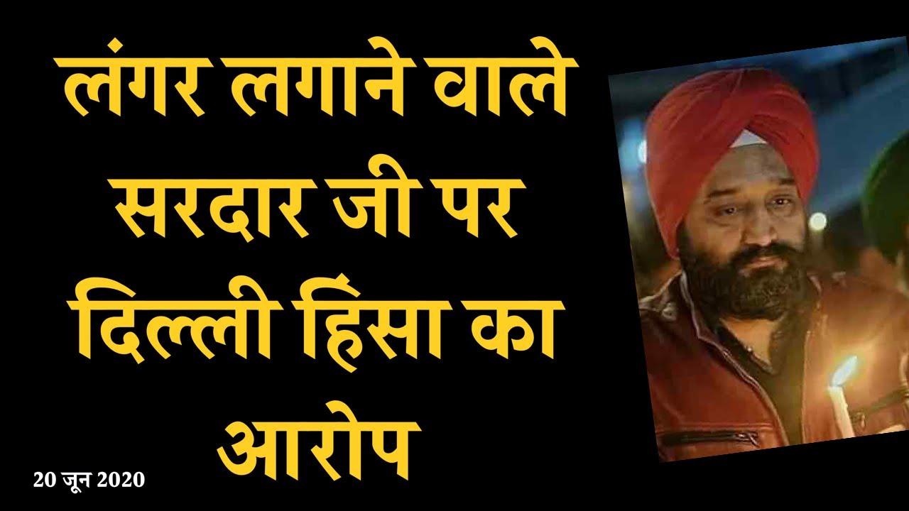 शाहीन बाग़ में लंगर लगाने वाले वकील डीएस बिन्द्रा का नाम दिल्ली दंगों की चार्जशीट में!