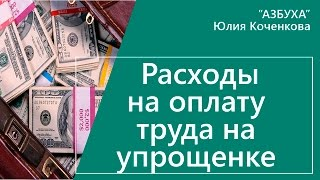 Расходы на оплату труда УСН