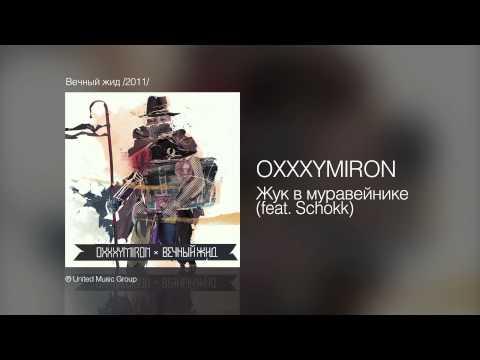 Скачать Oxxxymiron - Жук в муравейнике (Вечный жид_2011) полная версия