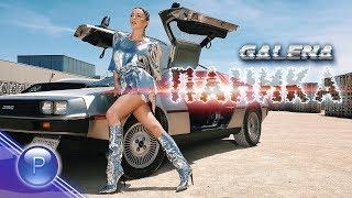 GALENA - PANIKA / Галена - Паника, 2019