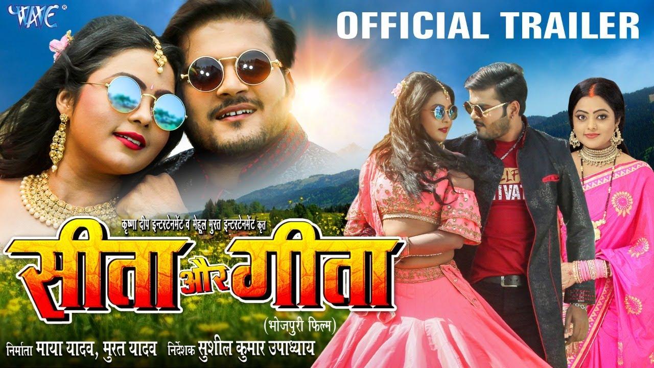 Sita Aur Geeta || Bhojpuri Movie Trailer || Arvind Akela Kallu, Kajal Yadav || Bhojpuri Film 2021 Out Now