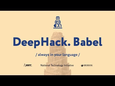 DeepHack.Babel. Maxim Khalilov. Machine Translation in industry (IN RUSSIAN)