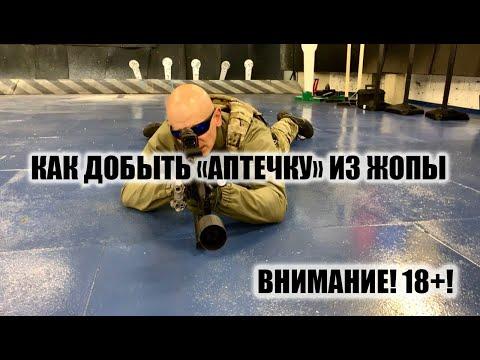 """Как добыть """"аптечку"""" из жопы (18+!!!)."""