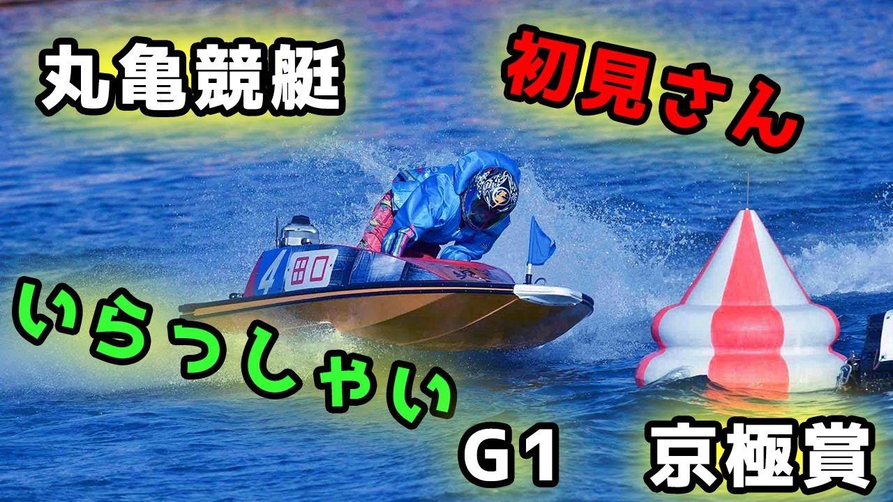 ライブ 常滑 ボート レース