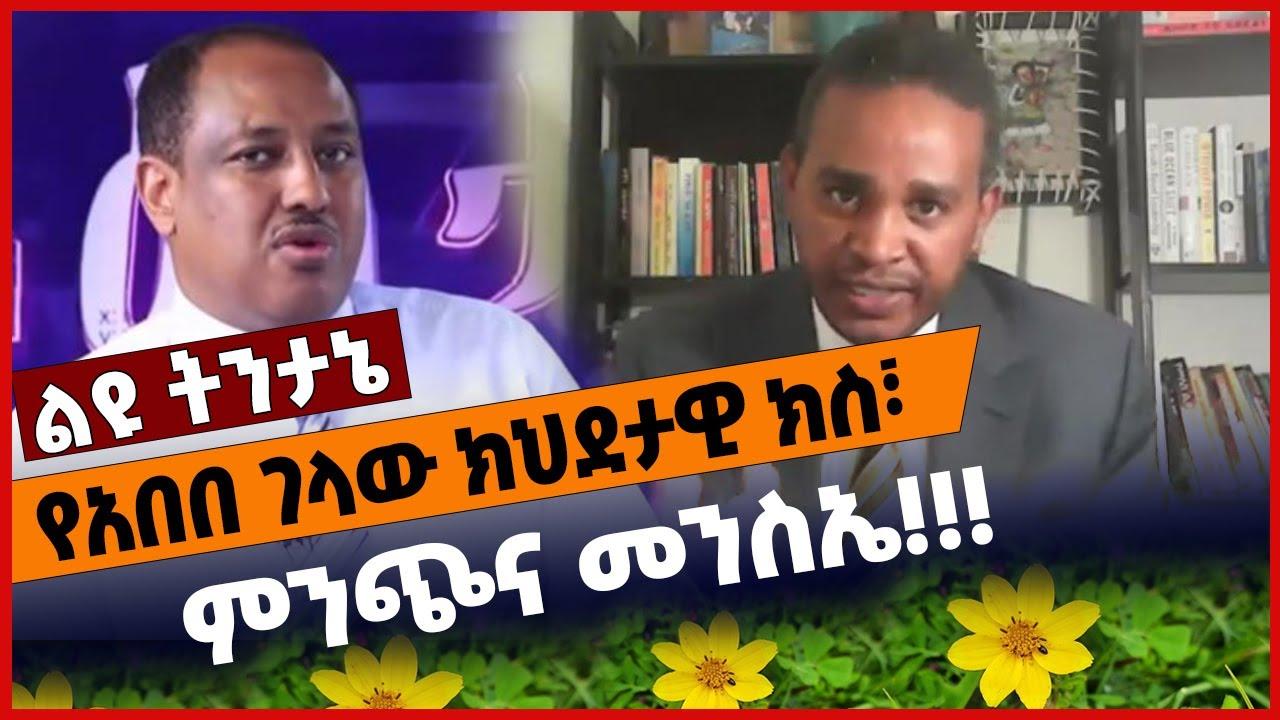 Download #Ethiopia የአበበ ገላው ክህደታዊ ክስ፣ ምንጭና መንስኤ❗️❗️❗️ Abebe Gelaw   Ermias Legesse   Ethio 360 Sep-18-2021