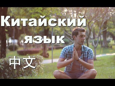 Китайский язык - что это такое?