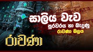 RAVANA | Episode 55 | රාවණා | 18 - 07 - 2019 | SIYATHA TV Thumbnail