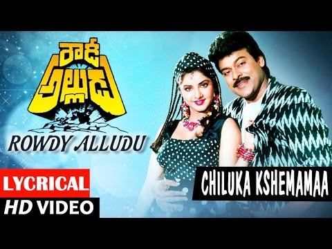 Mix - Rowdy Alludu Songs | Chiluka Kshemama Lyrical Video| Chiranjeevi,Divya Bharathi,Shobana|Bappi Lahiri